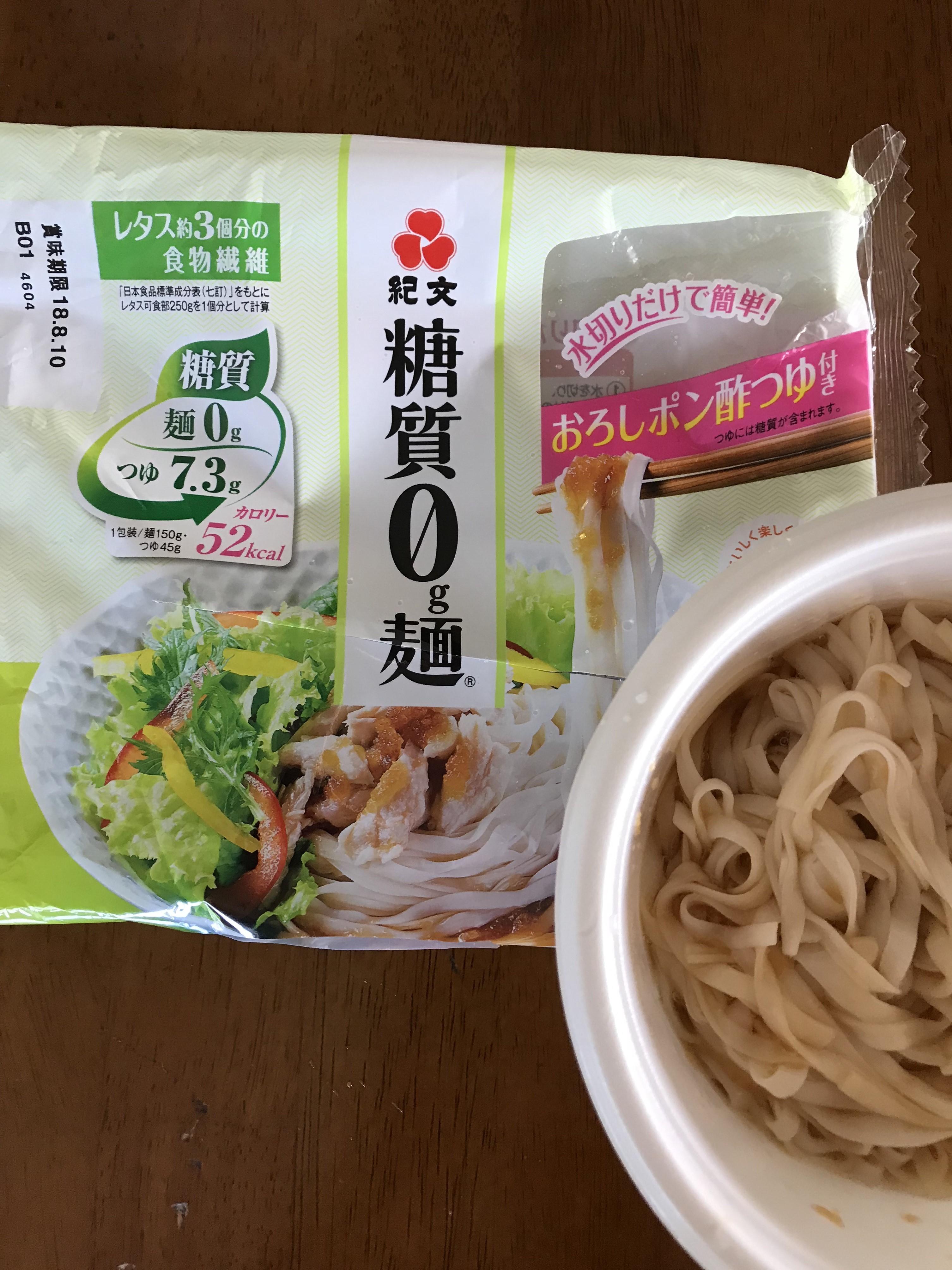 糖質制限中 紀文の糖質ゼロ麺を食べてみた