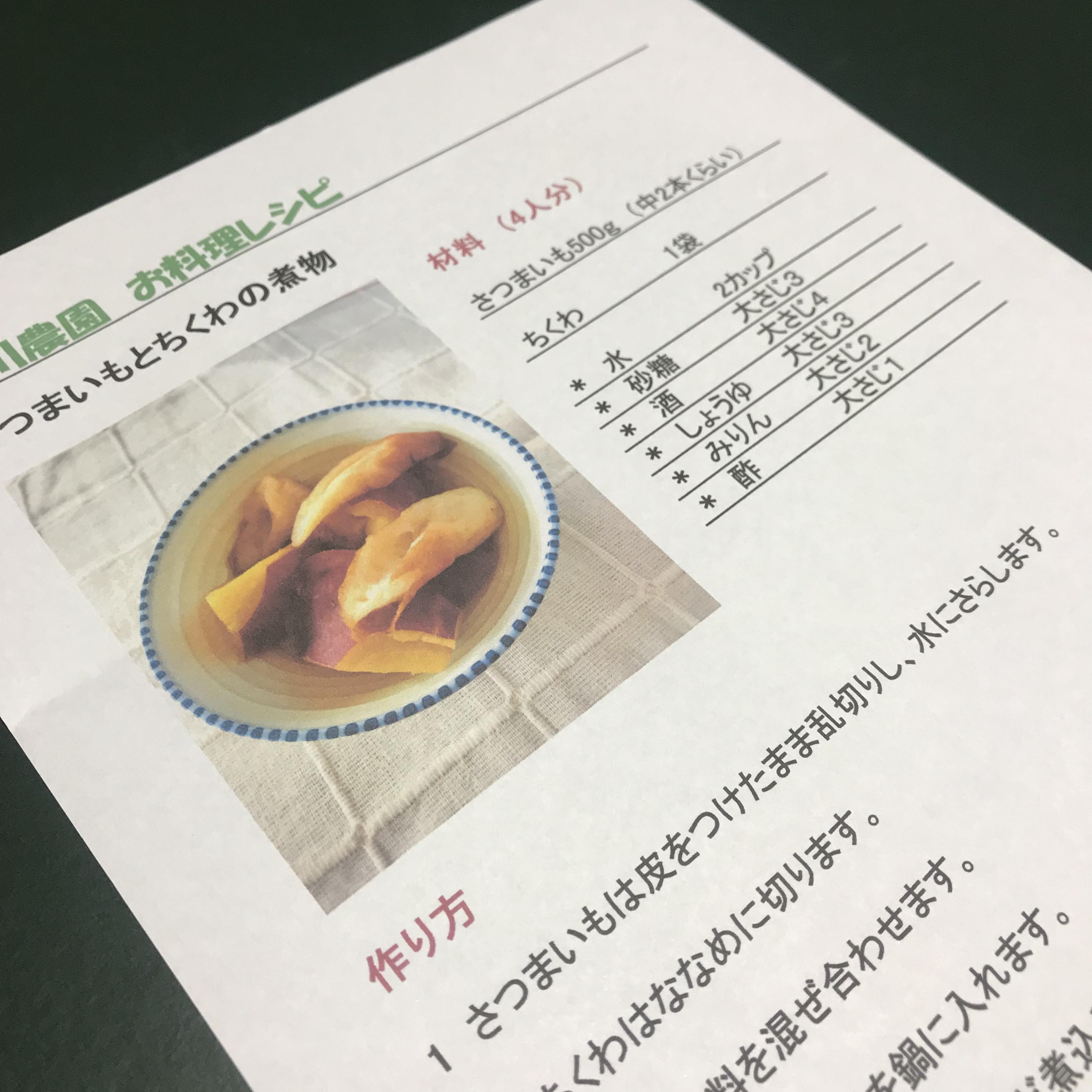 レシピ公開 簡単!さつまいもとちくわの煮物 よろしければダウンロードして使ってください