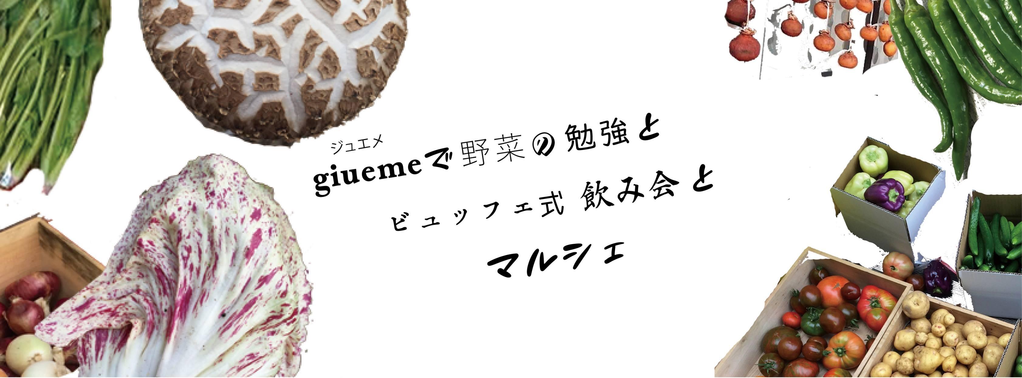 3月26日(火)おいしいイタリアンのビュッフェ(お酒付き)ジュエメに食べにいきませんか?