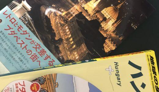 まずい、気がついたらブダペスト旅行まで1か月切ってる