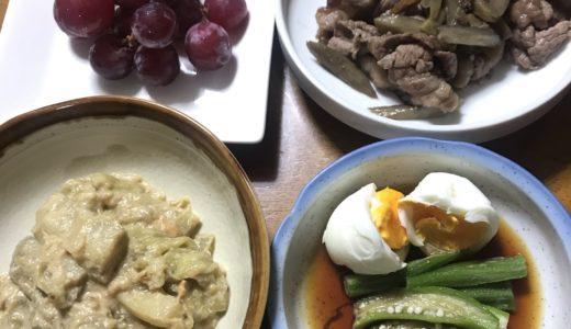 糖質制限 茄子の酒かす煮 オクラと茹で卵のお浸し 牛肉とごぼうの佃煮 ブドウ