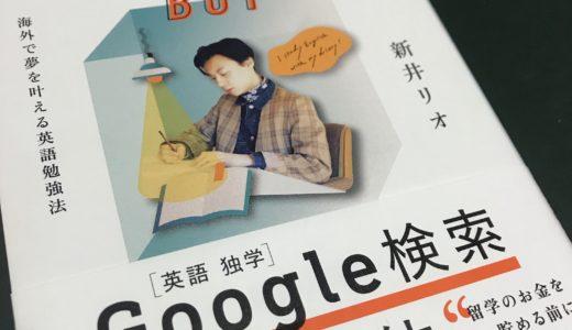 英語日記BOY 海外で夢を叶える英語勉強法 読破 感想 レビュー