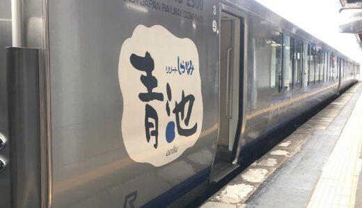婆ちゃんとの温泉旅行 青森県不老不死温泉 リゾートしらかみ 五能線の旅