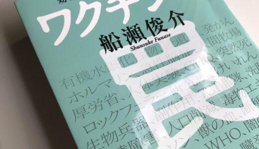 「ワクチンの罠」船瀬駿介著 戦慄の内容!
