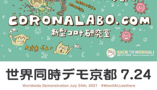 ワクチン反対世界同時デモが7月24日に!