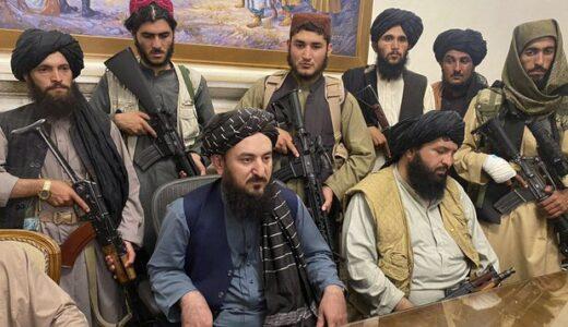 アフガニスタン陥落 誰がタリバンに軍資金を出したのか?