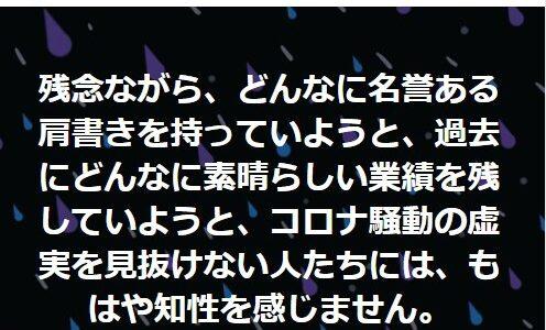 内部告発か 厚労省! 世界中が気づき始めている 日本はいつ目覚めるのか?