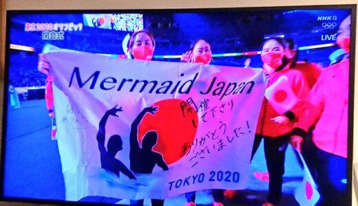 東京2020終了 やってよかった 感動をありがとう