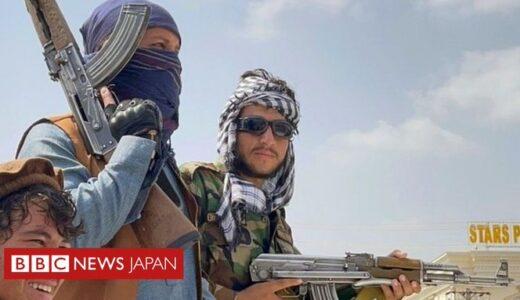アフガニスタンはどうなる 日本のメディアが報道しない事