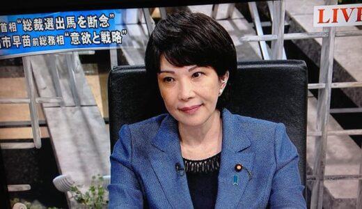 菅総理辞任 総裁選は出馬せず 一気にカオス!