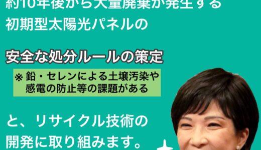 河野氏を総理にしたら、どれほど日本が危険にさらされるか!