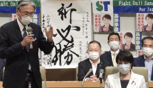 高市早苗氏を内閣総理大臣に 選対本部立ち上げ式
