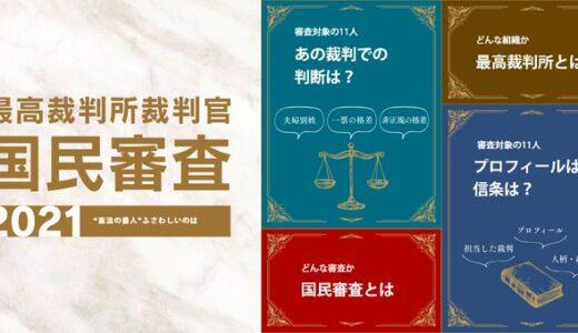 衆議院選挙では最高裁判所裁判官国民審査もあります