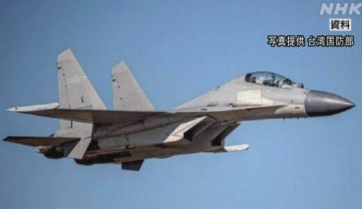 台湾に中国機が56機