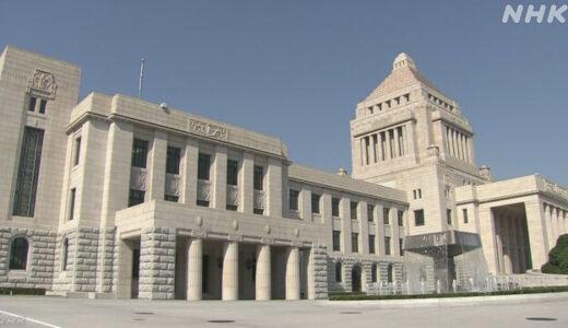 衆議院解散 19日公示・31日投開票